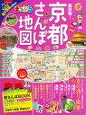 超詳細!京都さんぽ地図('19) (まっぷるマガジン)