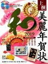 上撰美麗年賀状和(2019) (宝島MOOK)...