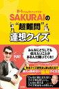 """SAKURAIの""""超難問""""連想クイズ [ SAKURAI ]"""