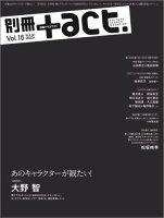 別冊プラスアクト(vol.16)
