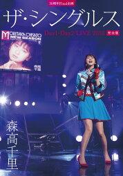 30周年Final 企画「ザ・シングルス」Day1・Day2 LIVE 2018 完全版(初回限定盤) [ <strong>森高千里</strong> ]