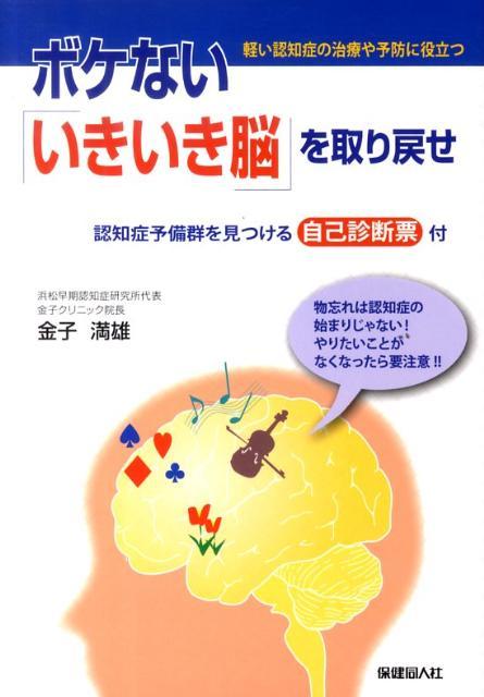 ボケない「いきいき脳」を取り戻せ 軽い認知症の治療や予防に役立つ [ 金子満雄 ]