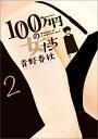 100万円の女たち(2) [ 青野春秋 ]