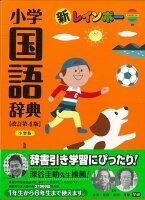 新レインボー小学国語辞典 改訂第4版 小型版