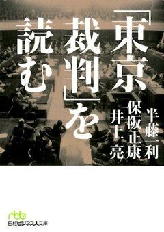 「東京裁判」を読む
