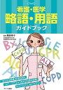 看護・医学略語・用語ガイドブック [ 飯田恭子(健康科学) ]