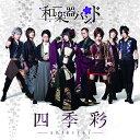 四季彩ーshikisai- (初回限定盤C CD+スマプラミュージック) [ 和楽器バンド ]