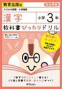 教科書ぴったりドリル漢字小学3年教育出版版