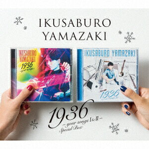 1936 〜your songs 1 & 2〜 Special Box [ 山崎育三郎 ]