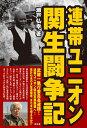 連帯ユニオン関生闘争記 [ 瀬戸弘幸 ]