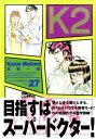 K2(27) [ 真船 一雄 ]
