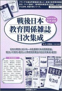 戦後日本教育関係雑誌目次集成 第1期 (全5巻) [ 小熊伸一 ]