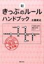 新きっぷのルールハンドブック [ 土屋武之 ]
