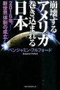 崩壊するアメリカ巻き込まれる日本 2016年、新世界体制の成立 [ ベンジャミン・フルフォード ]
