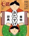 手ほどき七緒 永久保存版着物[おたすけ]辞典 (プレジデント...