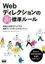 Webディレクションの新標準ルール [ 栄前田勝太郎 ]