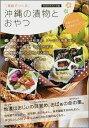 家庭でつくる沖縄の漬物とおやつ [ 家庭料理友の会 ]