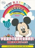 【バーゲン本】新レインボー小学漢字辞典 改訂第4版ミッキーマウス版