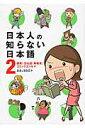 日本人の知らない日本語(2) [ 蛇蔵 ]