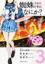 蜘蛛ですが、なにか? (3) (角川コミックス...