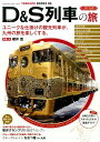 JR九州 D&S列車の旅 [ 双葉社 ]