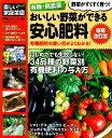 有機・無農薬おいしい野菜ができる安心肥料増補改訂版