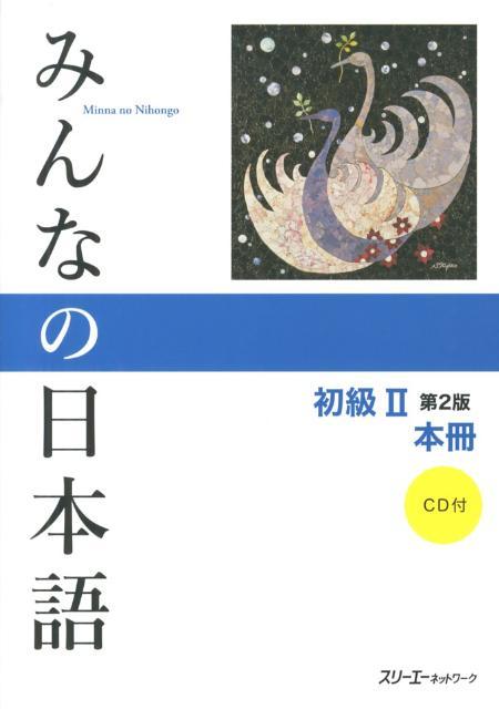 みんなの日本語初級2本冊第2版 [ スリーエーネットワーク ]...:book:16378318