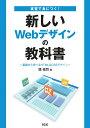実習で身につく!新しいWebデザインの教科書〜基礎から学べる