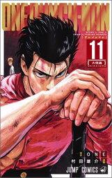 ワンパンマン(11) (ジャンプコミックス) [ <strong>村田雄介</strong> ]