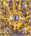 amazarashi LIVE「理論武装解除」【Blu-ra...