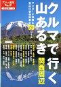 クルマで行く山あるき関西周辺 (大人の遠足book)