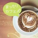 まったりカフェ [ (V.A.) ]