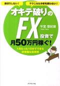 オキテ破りのFX投資で月50万円稼ぐ!
