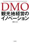 DMO 観光地経営のイノベーション [ 高橋 一夫 ]