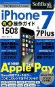 iPhone 7 & 7 Plus完全操作ガイド150ワザ(SoftBank対応版) (今すぐ使えるかんたんmini) [ 田中拓也(テクニカルライター) ]