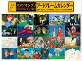 スタジオジブリ名場面集アートフレームカレンダー