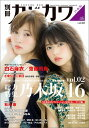 別冊カドカワ 総力特集 乃木坂46 vol.02