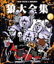 狼大全集 1【Blu-ray】 MAN WITH A MISSION