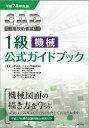 平成28年度版CAD利用技術者試験1級(機械)公式ガイドブック [ コンピュータ教育振興協会 ]