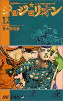 ジョジョリオン(volume 12)