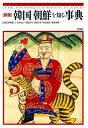 韓国朝鮮を知る事典新版 [ 伊藤亜人 ]