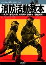 消防活動教本 火災の基礎知識、消防隊の資機材、活動要領 (イカロスMOOK Jレスキュー消防テキストシリーズ)