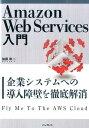 Amazon Web Services入門 企業システムへの導入障壁を徹底解消 [ 加藤章 ]