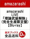 amazarashi LIVE「理論武装解除」(完全生産限定盤)【Blu-ray】 [ amazarashi ]
