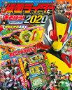 仮面ライダーとあそぼう!2020 (講談社 Mook(テレビマガジンMOOK)) 講談社