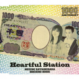 Heartful Station [ <strong>林原めぐみ</strong>&保志総一朗 ]