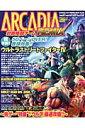 "ARCADIA対戦格闘ゲームREMIX 格ゲー""特盛""!『ウル4』最速攻略!! (enterbrai"
