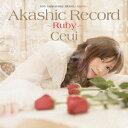 10th Anniversary Album -Anime- アカシックレコード 〜ルビー〜