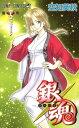 銀魂(第49巻) 一...