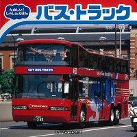 【バーゲン本】バス・トラック たのしい!しゃしんえほん